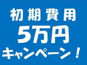 初期費用5万円キャンペーン