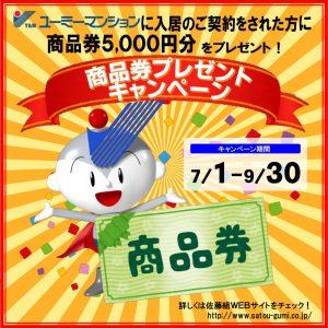 『商品券5,000円分プレゼント』キャンペーンのお知らせ