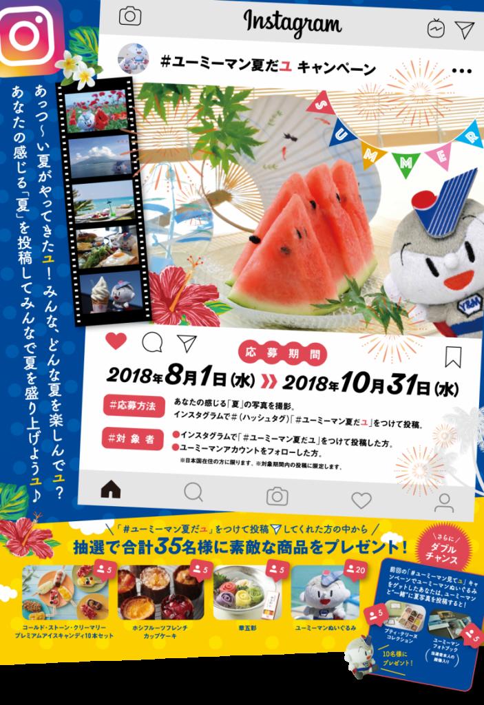 『#ユーミーマン夏だユ』キャンペーンのお知らせ