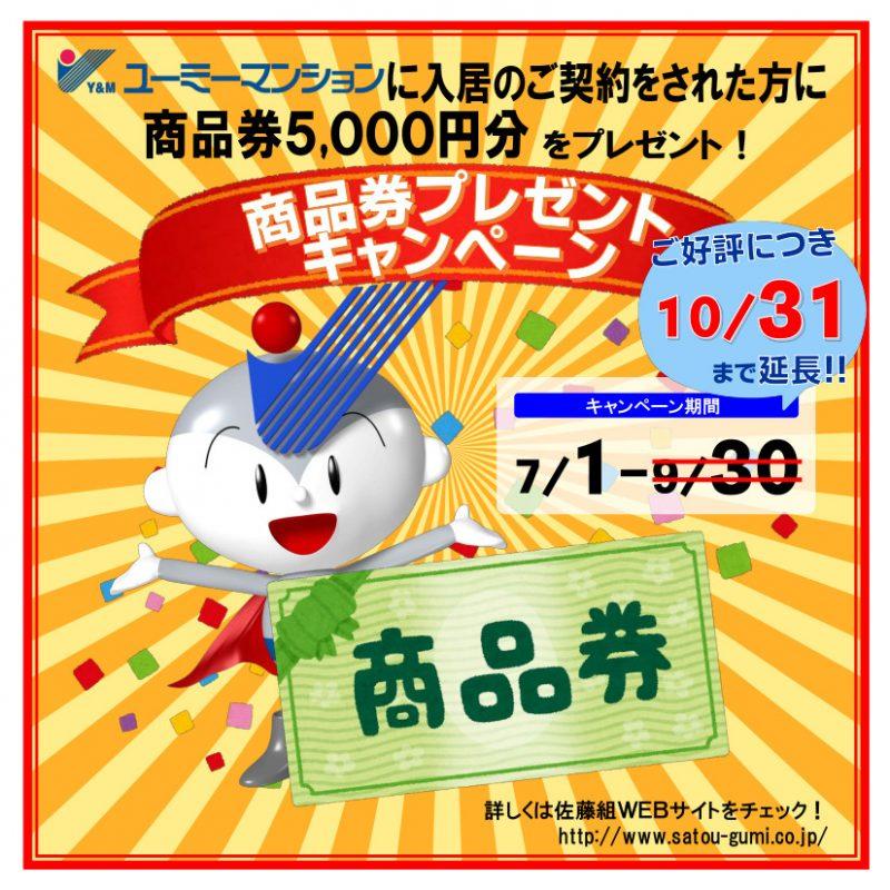 『商品券5,000円分プレゼント』キャンペーン延長のお知らせ